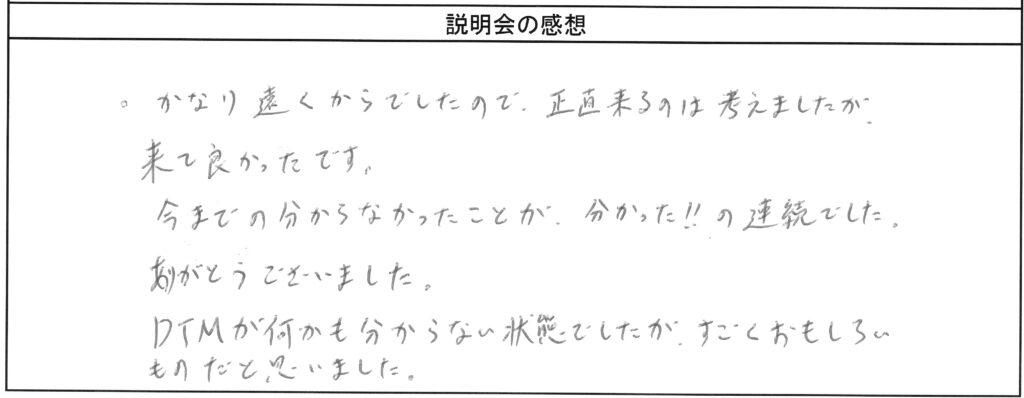 東京DTM作曲音楽学校 入学説明会感想 SKさん