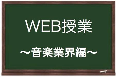 WEB授業_音楽業界