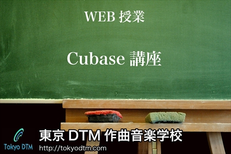 cubase講座