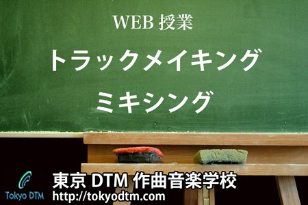 WEB授業_トラックメイキング・ミキシング