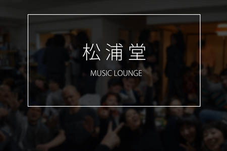 松浦堂_FBページ画像