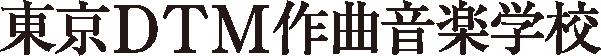 【公式】東京DTM作曲音楽学校|DTM・作曲スクールの最高峰